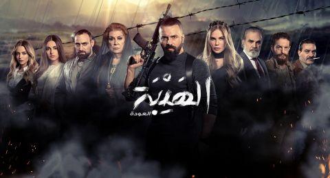 الهيبة العودة - الحلقة 30 والأخيرة