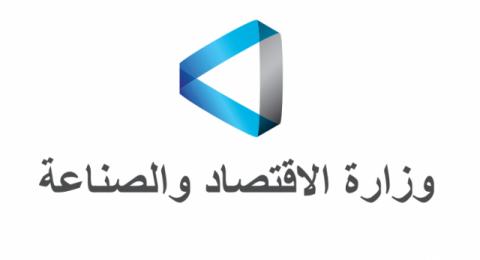 وزارة الاقتصاد والصناعة تطلق قاعدتيّ بيانات عبر الانترنت لاتاحة المعلومات للجمهور