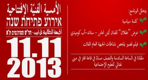 الجبهة الطلابية في جامعة تل أبيب تنظم أمسية فنية غدًا