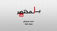 بالمختصر:15 عاماً على رحيل الرئيس ياسر عرفات