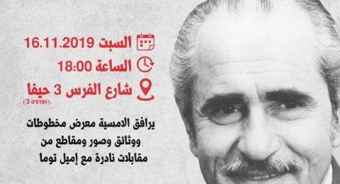 أمسية حافلة يوم السبت 16.11.2019 يتخللها عرض فيلم وثائقي جديد