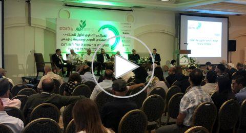 الناصرة: طرح قضايا اقتصادية هامة في المؤتمر  الأول للمنتدى الاقتصادي العربي