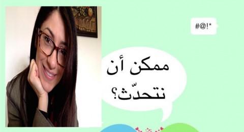 الناصرة: