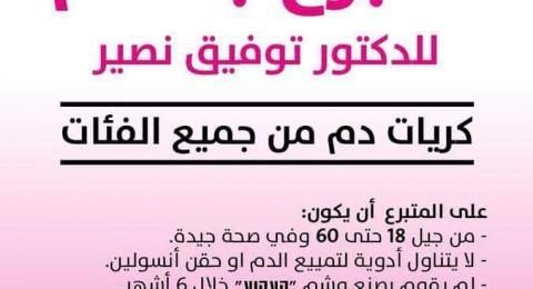 انطلاق حملة مُكّثقة للتبرع بالدم لد. توفيق نصير