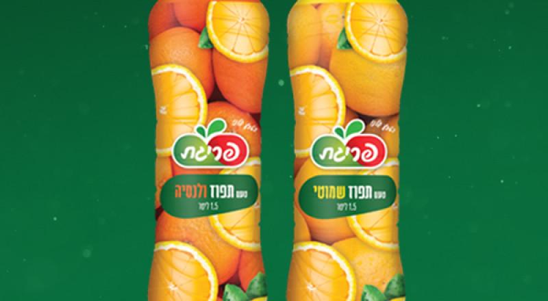 طبيعي نحب البرتقال بكل طعماته