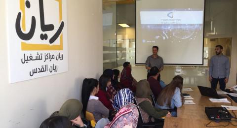 مركز ريان القدس ينظم لقاء تعريفي بفرص العمل في القطاع العام بمشاركة مندوبي وزارة الاقتصاد والصناعة ووزارة العمل والرّفاه
