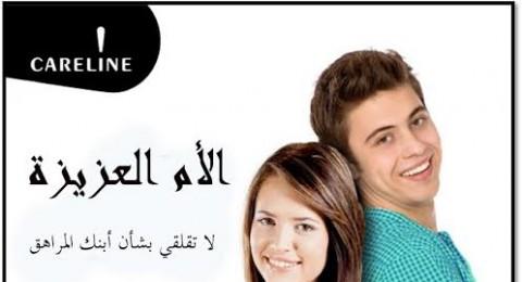 مستحضرات OIL FREE بحملة خاصة في ايار
