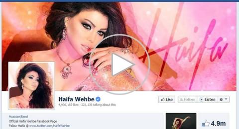 هيفاء وهبي تعيد فتح صفحتها على الفيسبوك للمصريين