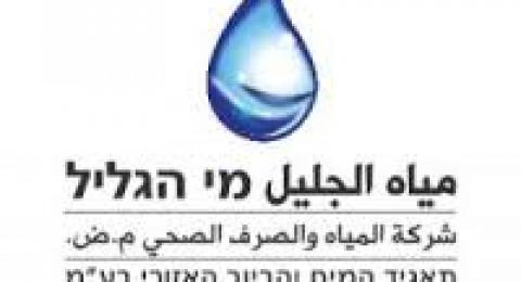 مياه الجليل تزف بشرى عودة ضخ مياه الابار بدلًا من المياه المحلاة لبلدات الشركة