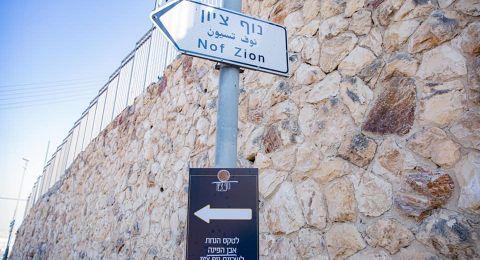 إقامة حي استيطاني جديد في جبل المكبر على أراضي الفلسطينيين