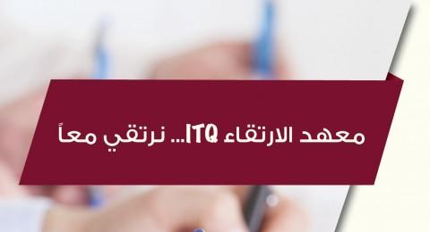 معهد الإرتقاء يواصل تمرير دوراته التحضيرية لإمتحان السيكومتري لموعد ديسمبر 2015