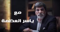مع ياسر العظمة - الحلقة 8