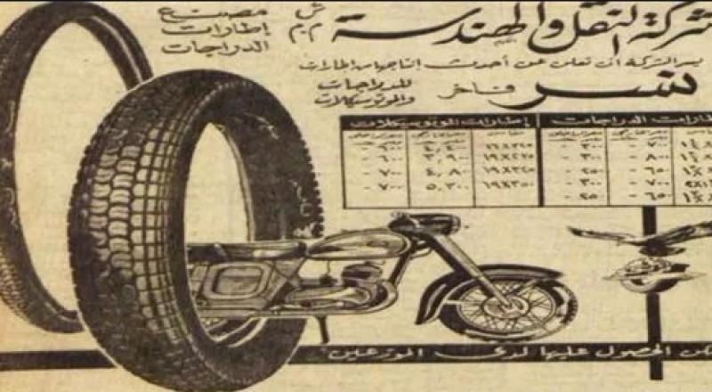 مصر تعيد إحياء صناعة إطارات