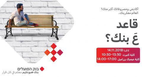 قريبًا، قاعدين ع بنك من جامعة حيفا