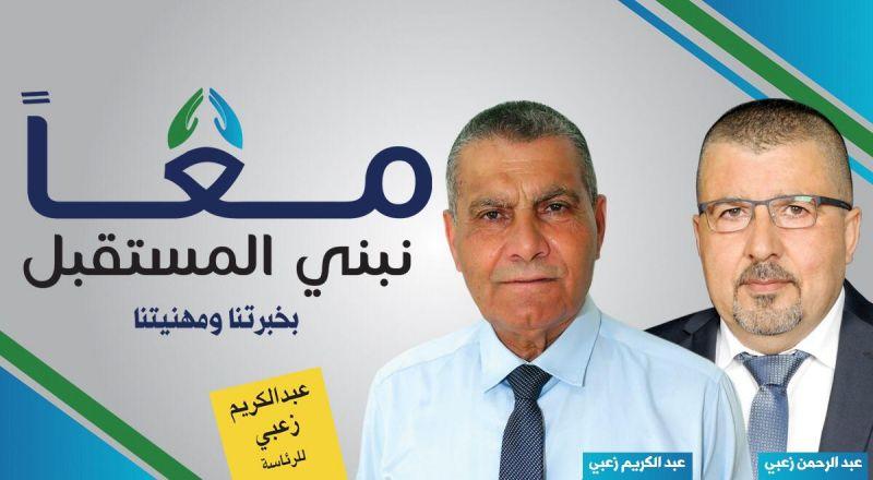 عبد الكريم زعبي ( ابو نائل) رئيس مجلس بستان المرج المنتخب: جئنا لنخدم قرانا الأربع لنرتقي بها معًا