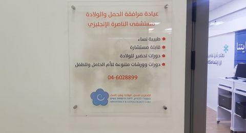 خدمة جديدة إضافيّة في عيادة الإنجليزي للحمل والولادة وطب النساء في مركز سارة الطبّي: بدء العمل في عيادة متابعة الحمل في خطر