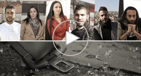 مشاهير من المجتمع العربي يؤكدون على أهمية حزام الأمان