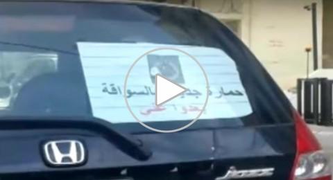 بالفيديو: كتبت على سيارتها