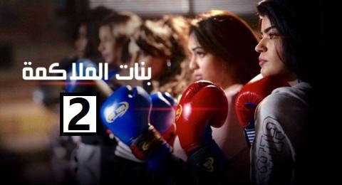 بنات الملاكمة 2 - الحلقة 25