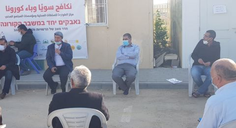 كورونا: اجتماع واسع لمقر الطوارئ العربي في النقب واتخاذ قرارات حيوية
