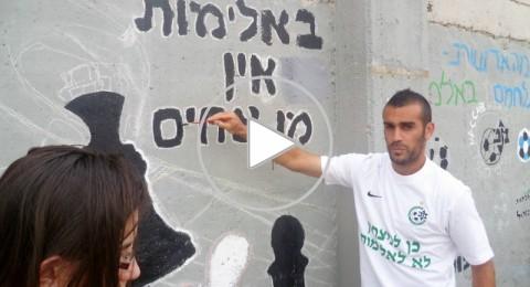 نجوم مكابي حيفا يرسمون لوحة ضد العنف على جدران استاد كريات اليعزر