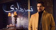 قمر هادي - الحلقة 9