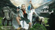 رامز في الشلال - الحلقة 9 - صالح جمعة