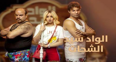 الواد سيد الشحات - الحلقة 9