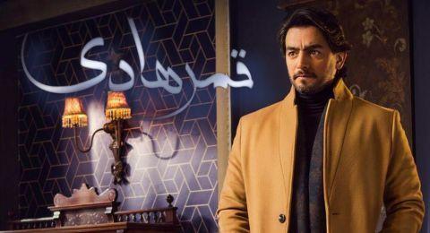 قمر هادي - الحلقة 7