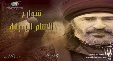 شوارع الشام العتيقة - الحلقة 8