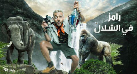 رامز في الشلال - الحلقة 10 تامر حبيب