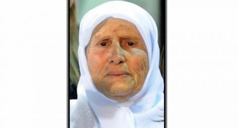 الناصرة: الحاجة رسمية أبو النعاج في ذمة الله