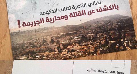 اطلاق عريضة مطالبة بمكافحة العنف في المجتمع العربي