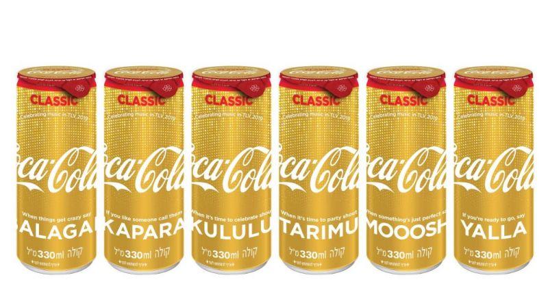 كوكا-كولا أطلقت بمناسبة مسابقة