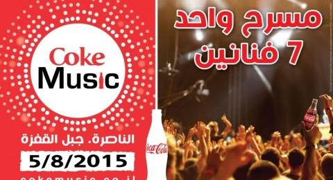 كوكا- كولا تدعوكم لـ Coke Music:الحفل الأضخم في الصيف- 7 فنانين على مسرح واحد