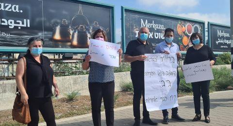 مظاهرات العاملين الاجتماعيين تصل إلى الناصرة