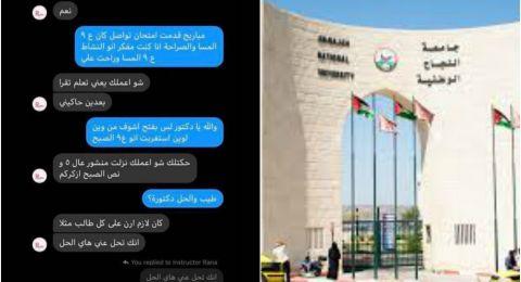 رغم الاتفاق بين ادارة جامعة النجاح والطلبة الا ان النفوس لم تهدأ بعد!!