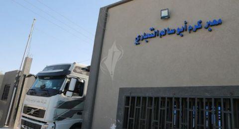 اسرائيل تقرر فتح معبر كرم ابو سالم غدا