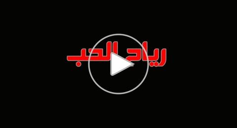 مباشر: المسلسل الايراني رياح الحب على تلفزيون بكرا