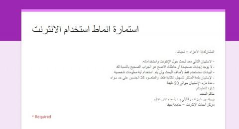 شاركوا في استبيان لبحث جامعي حول الانترنت في المجتمع العربي