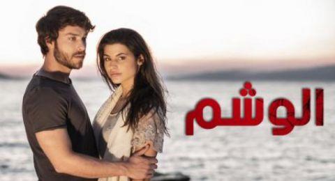 الوشم مدبلج - الحلقة 81