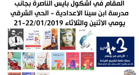 الناصرة:  الاثنين الموافق 21.01.2019 افتتاح معرض الكتاب الكبير