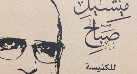 'البطريرك ميشيل صباح للكنيسة والإنسان والوطن' كتاب جديد للكاتب زياد شليوط