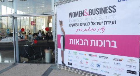 اليوم: مؤتمر سيدات الأعمال الرابع في تل أبيب