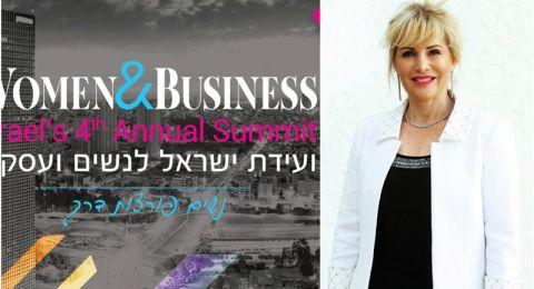 ايريس شطارك تشارك في مؤتمر سيدات الاعمال