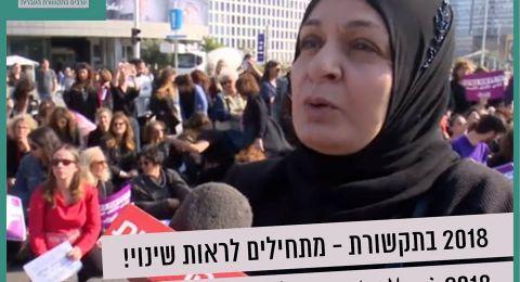 ارتفاع ملحوظ بنسبة النساء العربيات وبالقضايا السياسية على حساب الأمنية والجنائية