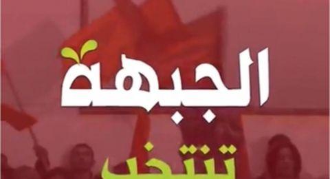 غدًا السبت: اجتماع مجلس عام للجبهة وفتح باب الترشيح لقائمة الكنيست الـ21
