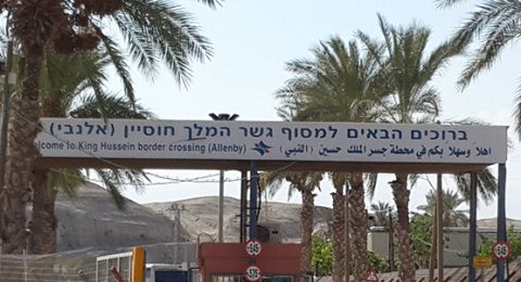 اعادة فتح معبر جسر اللنبي بين اسرائيل والاردن يومي الجمعة والسبت ايضا