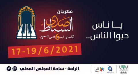 مهرجان صدى السباط السادس في الرامة يستقطب نجوم الفن من 17.6 حتى 19.6