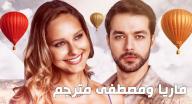 ماريا ومصطفى مترجم - الحلقة 2